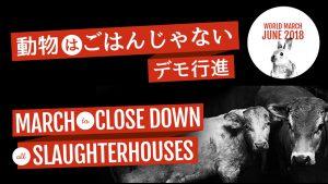 動物はごはんじゃないデモ行進 March to Close Down All Slaughterhouses