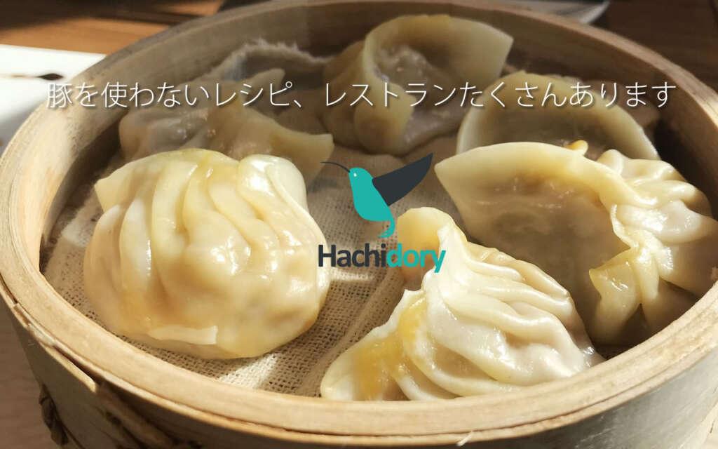 Hachidory ヴィーガン料理