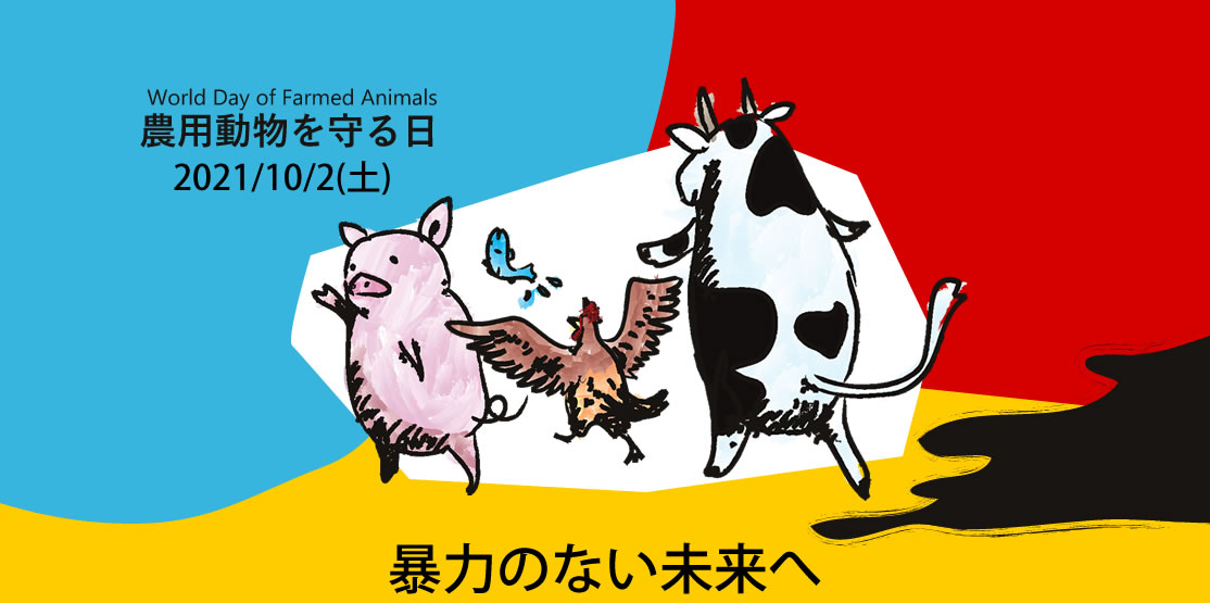 World day of Farmed Animals Japan 2021