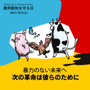 農用動物を守る日