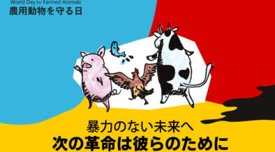 World Day for Farmed Animals Japan 2021